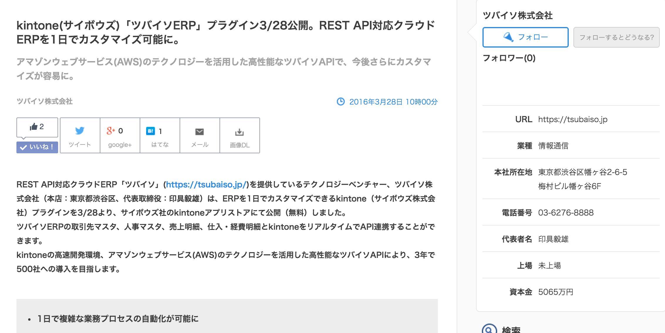(プレスリリース)kintone(サイボウズ)「ツバイソERP」プラグイン3/28公開。REST API対応クラウドERPを1日でカスタマイズ可能に