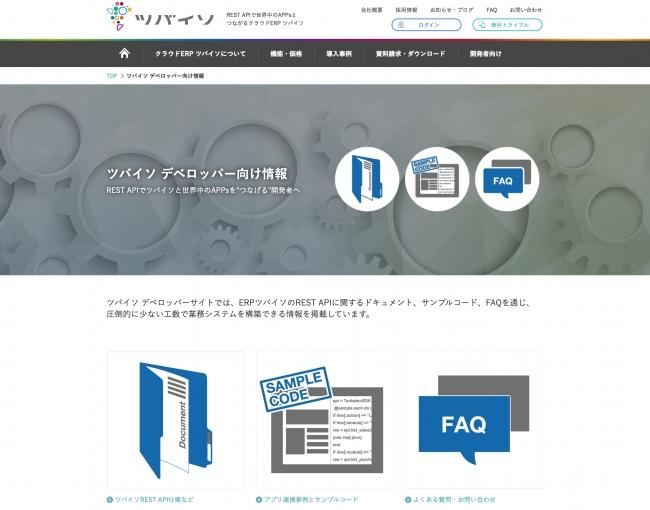 開発者向けサイト