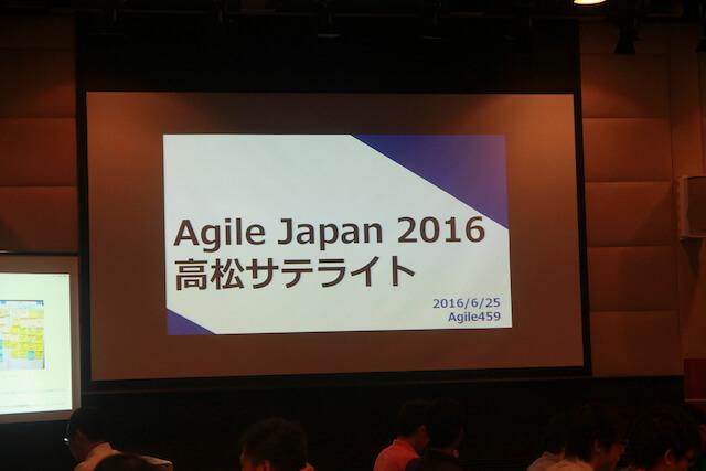 Agile Japan 2016 高松サテライトで発表しました!