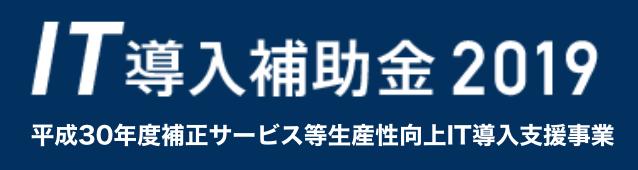 IT導入補助金2019最新情報