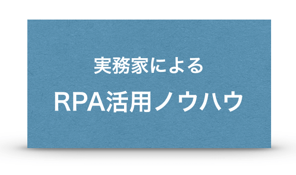 4. RPAを適用しやすい業務例、その考え方