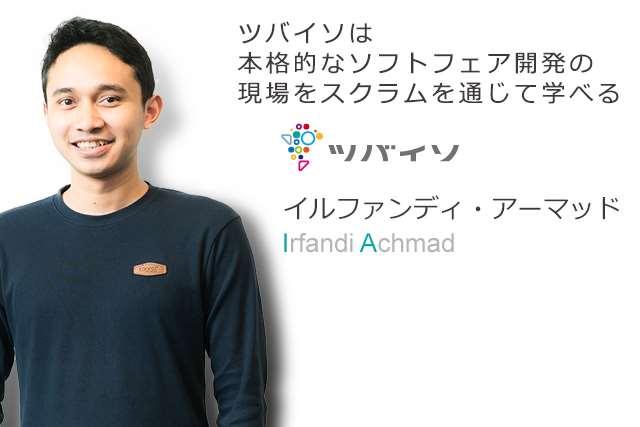Irfandi Achmad(イルファンディ アーマッド)