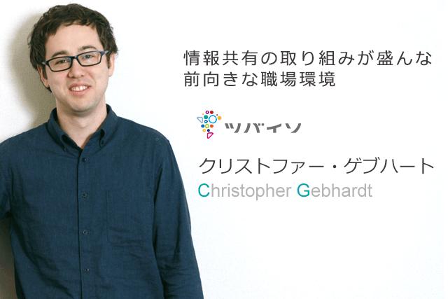 Christopher Gebhardt(クリストファー ゲブハート)