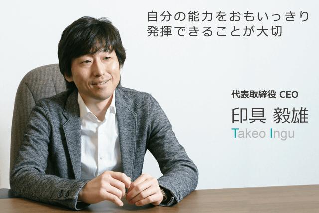 代表取締役/CEO 印具 毅雄(イング タケオ)