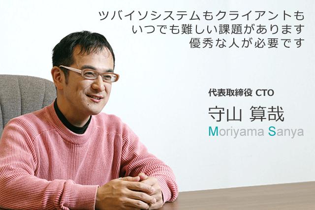 代表取締役/CTO 守山 算哉(モリヤマ サンヤ)