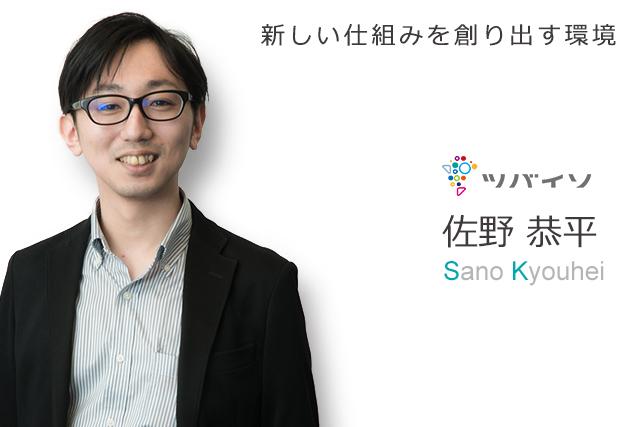 佐野 恭平(サノ キョウヘイ)